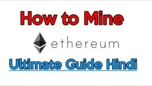 Video: How to mine Ethereum - Ultimate Guide in Hindi